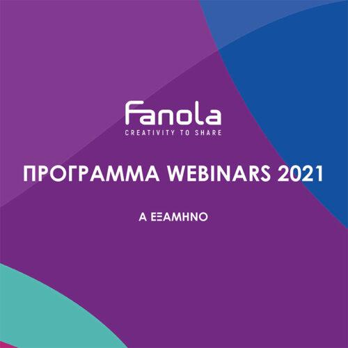 Fanola Πρόγραμμα Webinars 2021 Α' Εξάμηνο